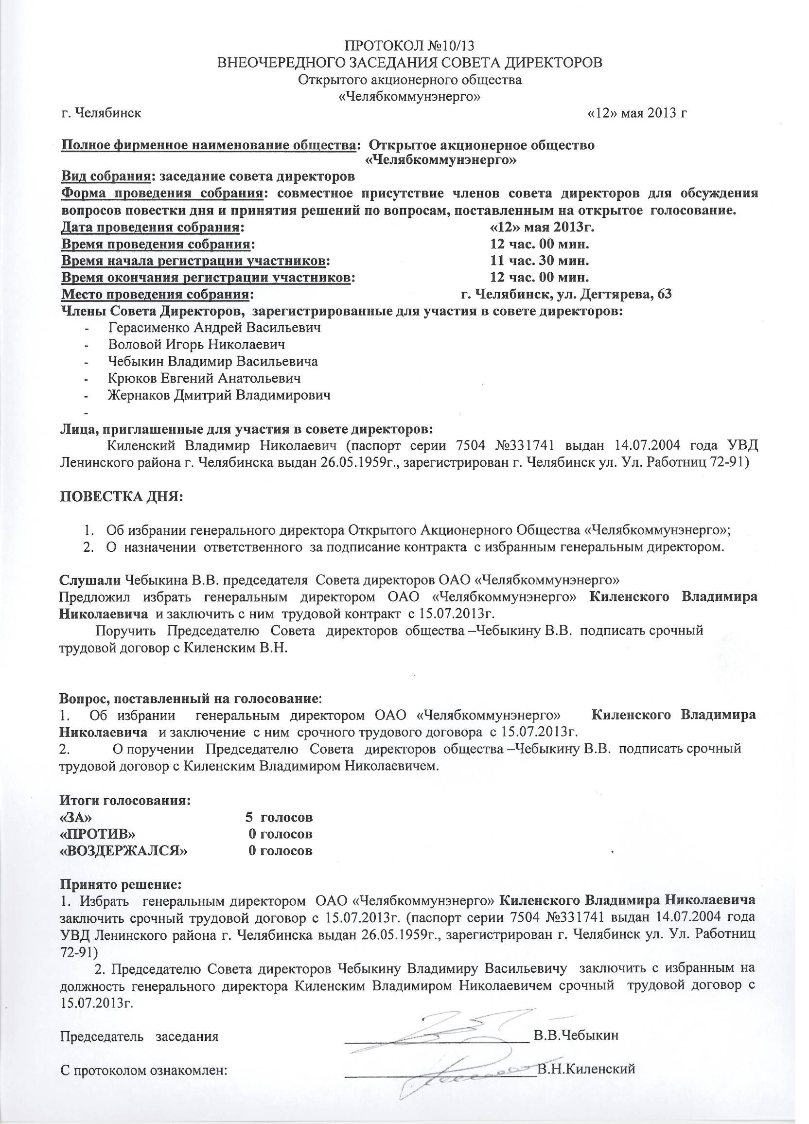протокол общего собрания учредителя ооо образец 2015